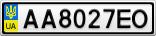 Номерной знак - AA8027EO