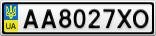 Номерной знак - AA8027XO