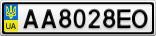 Номерной знак - AA8028EO