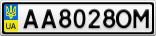 Номерной знак - AA8028OM