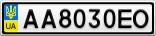 Номерной знак - AA8030EO