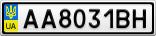 Номерной знак - AA8031BH
