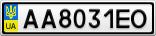 Номерной знак - AA8031EO