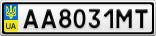 Номерной знак - AA8031MT