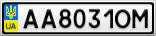 Номерной знак - AA8031OM