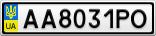 Номерной знак - AA8031PO