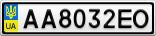 Номерной знак - AA8032EO