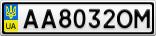 Номерной знак - AA8032OM