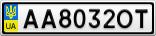 Номерной знак - AA8032OT