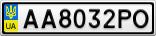 Номерной знак - AA8032PO