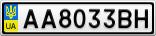 Номерной знак - AA8033BH