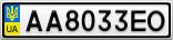 Номерной знак - AA8033EO