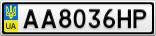 Номерной знак - AA8036HP