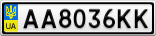 Номерной знак - AA8036KK