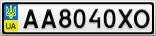 Номерной знак - AA8040XO