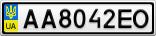Номерной знак - AA8042EO