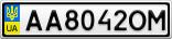 Номерной знак - AA8042OM
