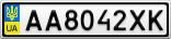 Номерной знак - AA8042XK