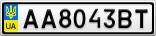 Номерной знак - AA8043BT