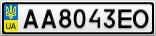 Номерной знак - AA8043EO