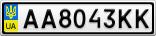Номерной знак - AA8043KK