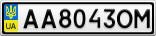 Номерной знак - AA8043OM