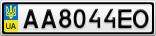 Номерной знак - AA8044EO