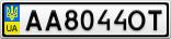 Номерной знак - AA8044OT