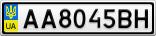 Номерной знак - AA8045BH