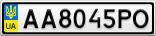 Номерной знак - AA8045PO