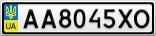 Номерной знак - AA8045XO