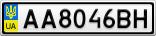 Номерной знак - AA8046BH