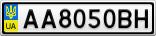 Номерной знак - AA8050BH