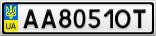 Номерной знак - AA8051OT