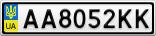 Номерной знак - AA8052KK