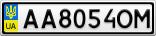 Номерной знак - AA8054OM