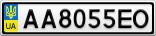 Номерной знак - AA8055EO