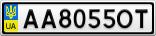 Номерной знак - AA8055OT