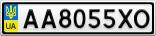 Номерной знак - AA8055XO