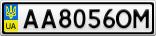 Номерной знак - AA8056OM