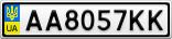 Номерной знак - AA8057KK