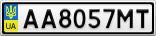 Номерной знак - AA8057MT