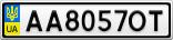 Номерной знак - AA8057OT