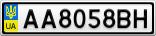 Номерной знак - AA8058BH