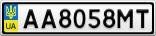 Номерной знак - AA8058MT