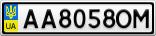Номерной знак - AA8058OM