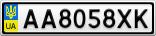 Номерной знак - AA8058XK