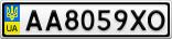Номерной знак - AA8059XO