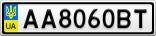 Номерной знак - AA8060BT