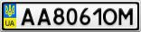 Номерной знак - AA8061OM